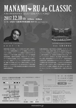 MDC2017_flyer02.jpg