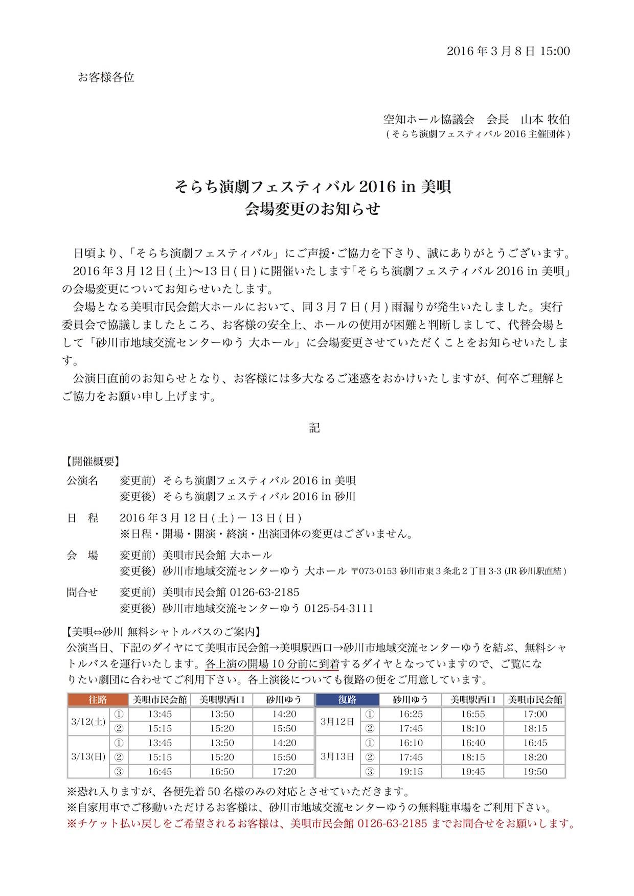 SDF2016_%E3%83%97%E3%83%AC%E3%82%B9%E3%83%AA%E3%83%AA%E3%83%BC%E3%82%B9_v0308.jpg