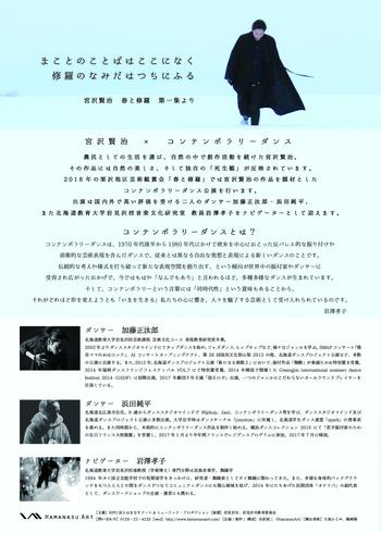 haru_to_shura_02.jpg