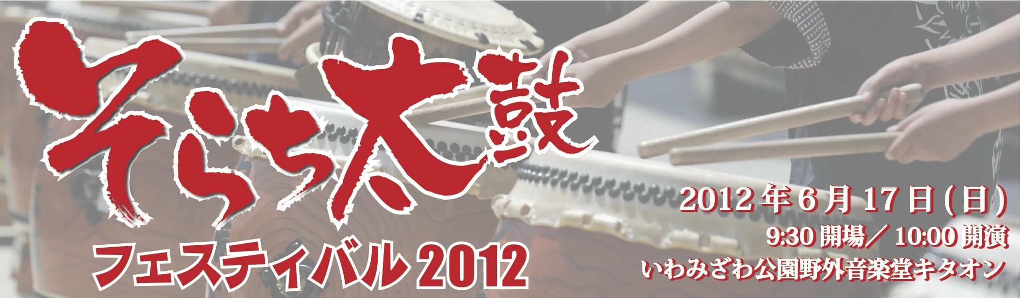 そらち太鼓フェスティバル2012