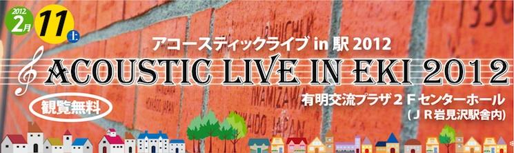 アコースティックライブ in 駅 2012