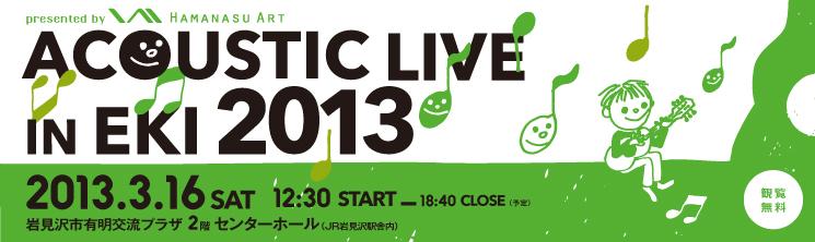 ACOUSTIC LIVE IN EKI 2013