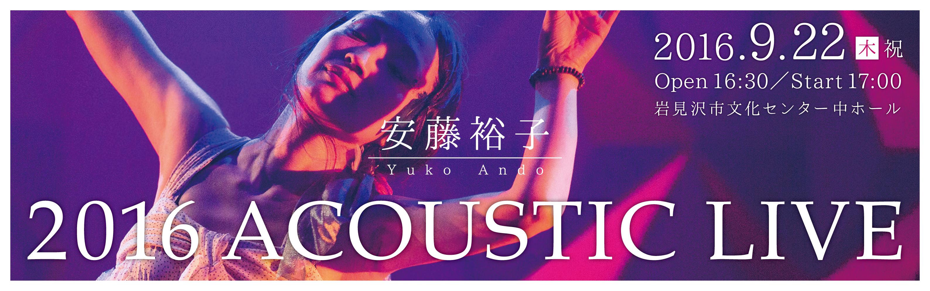 安藤裕子 2016ACOUSTIC LIVE
