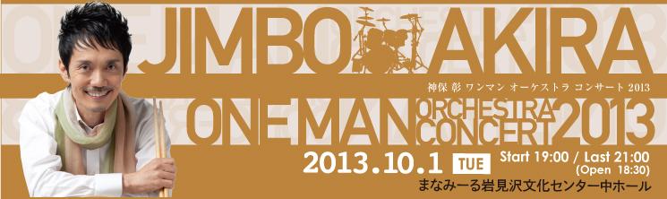 神保 彰 ワンマンオーケストラ コンサート 2013