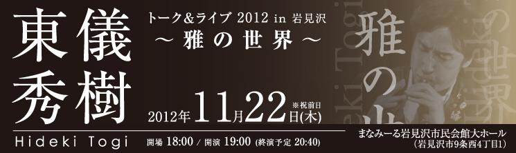 東儀秀樹 トーク&ライブ2012 in 岩見沢