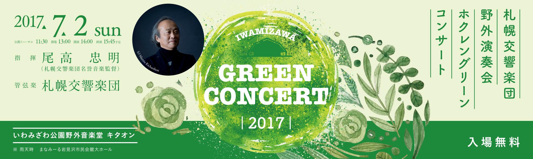 札幌交響楽団野外演奏会ホクレングリーンコンサート2017