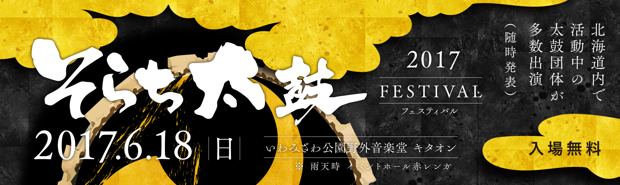 そらち太鼓フェスティバル2017