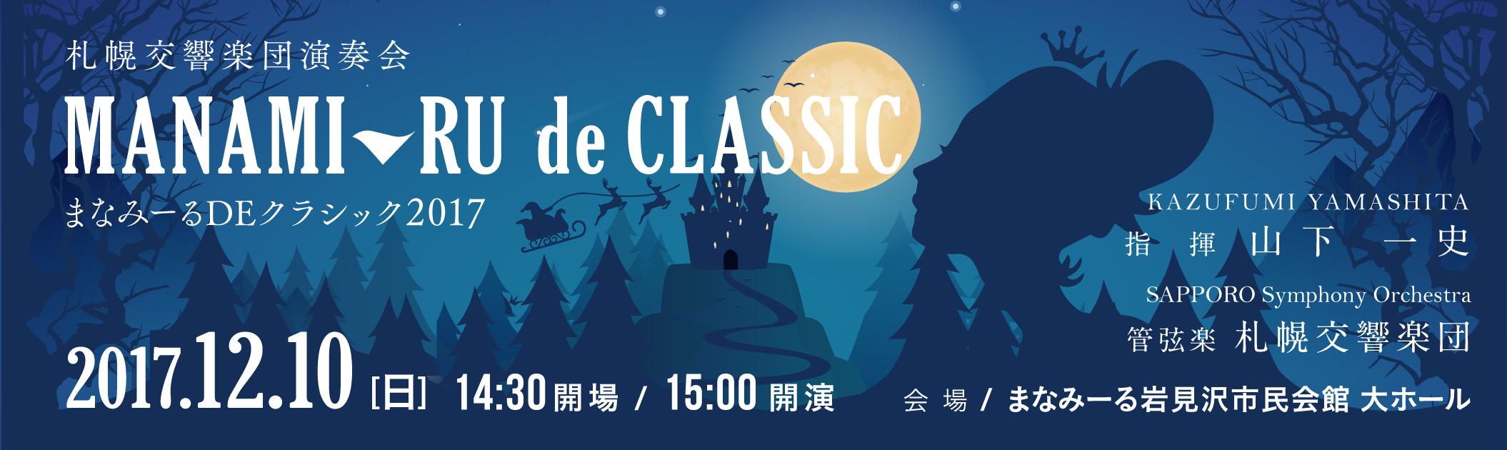 札幌交響楽団演奏会 まなみーるDEクラシック2017