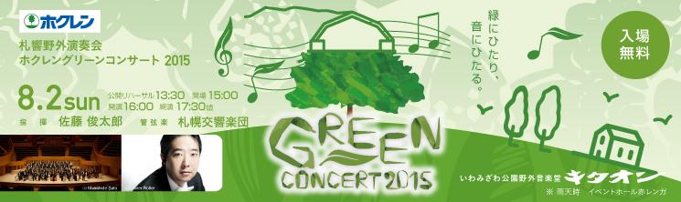 札響野外演奏会 ホクレングリーンコンサート 2015
