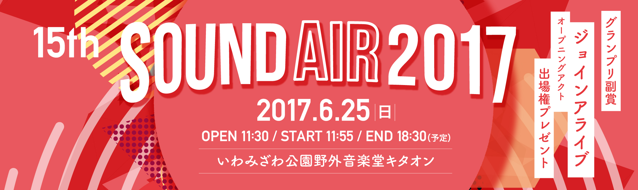 15th SOUND AIR 2017