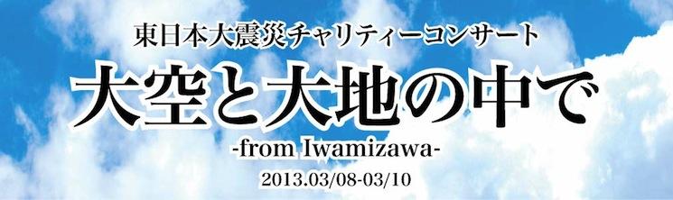 大空と大地の中で2013ー東日本大震災チャリティーコンサートー