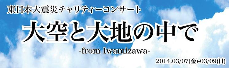 東日本大震災チャリティーコンサート「大空と大地の中で2014」