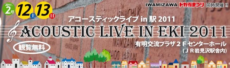 アコースティックライブ in 駅 2011