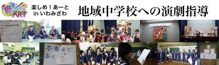 地域中学校への演劇指導