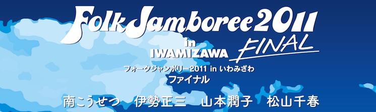 フォークジャンボリー2011 in IWAMIZAWA ファイナル