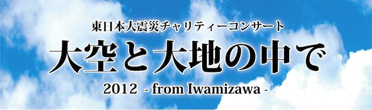 大空と大地の中で2012 -from Iwamizawa-