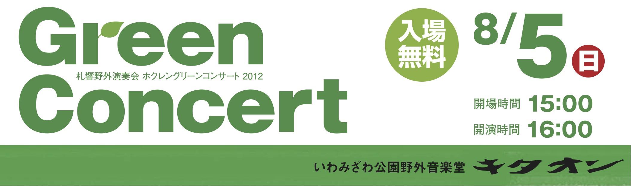 札響野外演奏会 ホクレングリーンコンサート2012