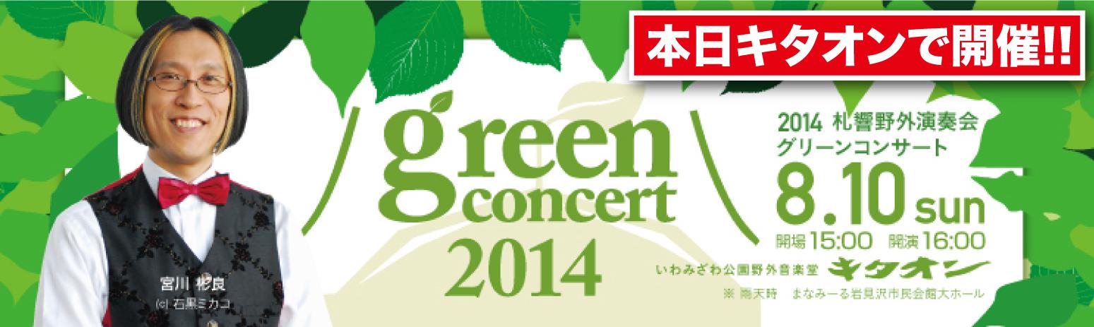 札響野外演奏会 ホクレングリーンコンサート 2014