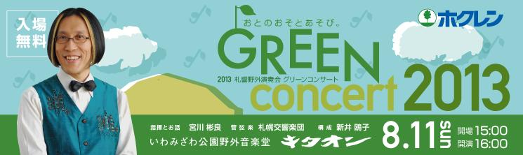 札響野外演奏会 ホクレングリーンコンサート2013