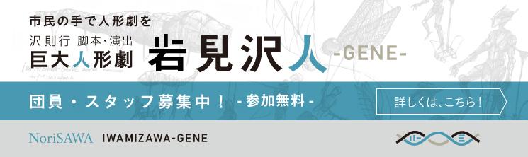 巨大人形劇「岩見沢人」Iwamizawa GENE