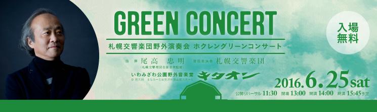 札幌交響楽団野外演奏会 ホクレングリーンコンサート2016