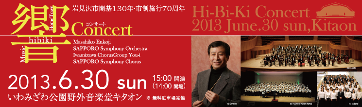響コンサート Hi - Bi - Ki