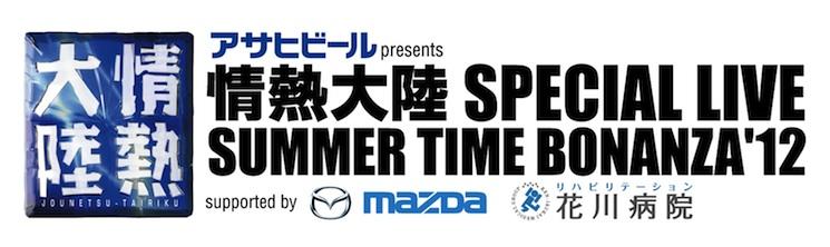アサヒビール presents  情熱大陸 SPECIAL LIVE  SUMMAR TIME BONANZA'12