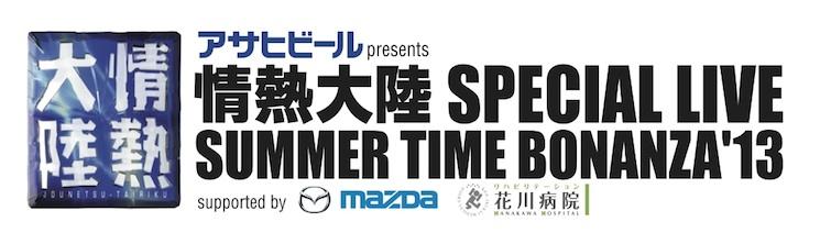情熱大陸 SPECIAL LIVE SUMMER TIME BONANZA'13