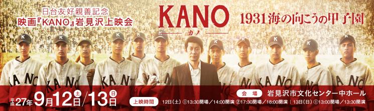 日台友好親善記念映画「KANO」岩見沢上映会