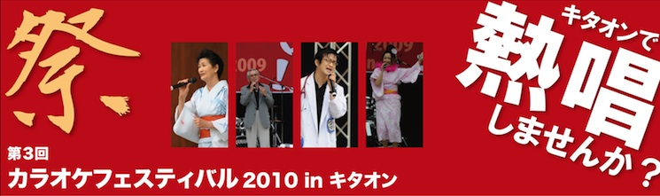 カラオケフェスティバル2010 in キタオン