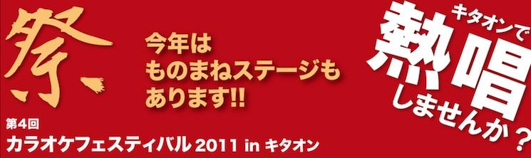 第4回カラオケフェスティバル2011 in キタオン