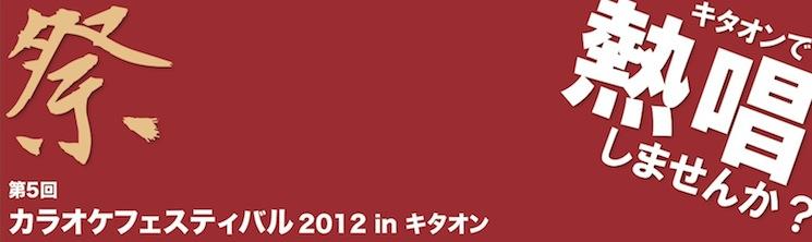 第5回カラオケフェスティバル2012 in  キタオン