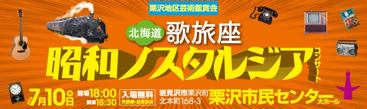 北海道歌旅座 昭和ノスタルジアコンサート