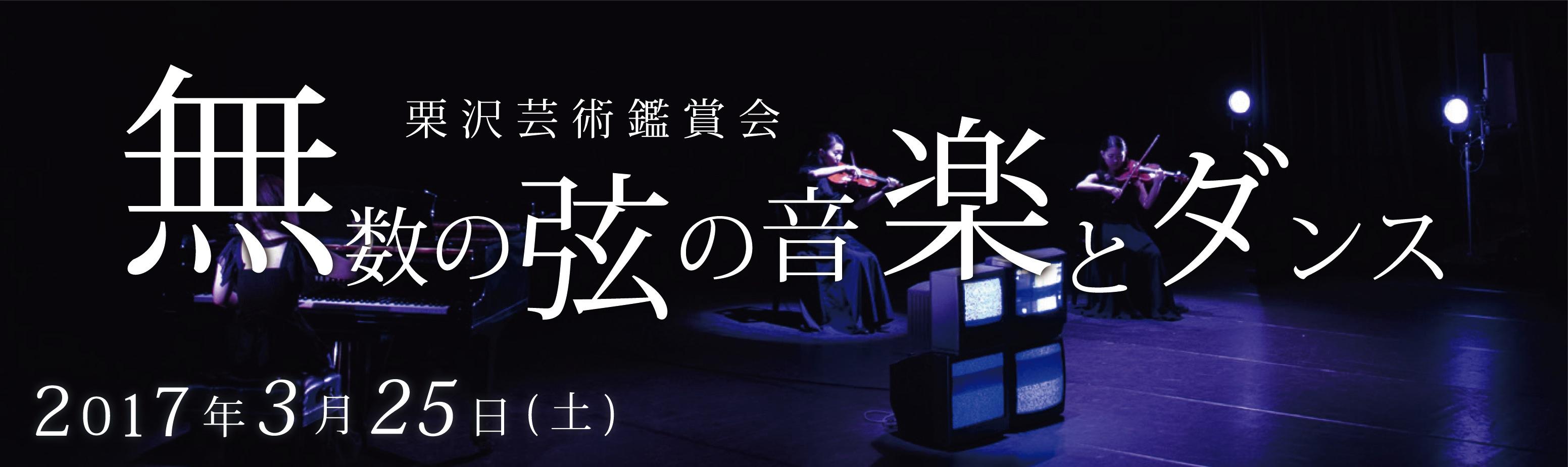 栗沢芸術鑑賞会「無数の弦の音楽とダンス」