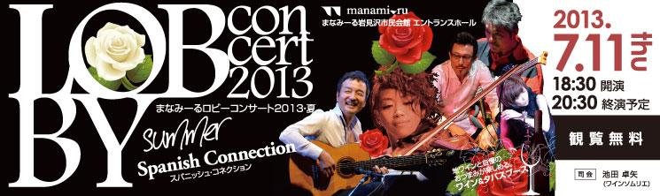 まなみーるロビーコンサート2013・夏