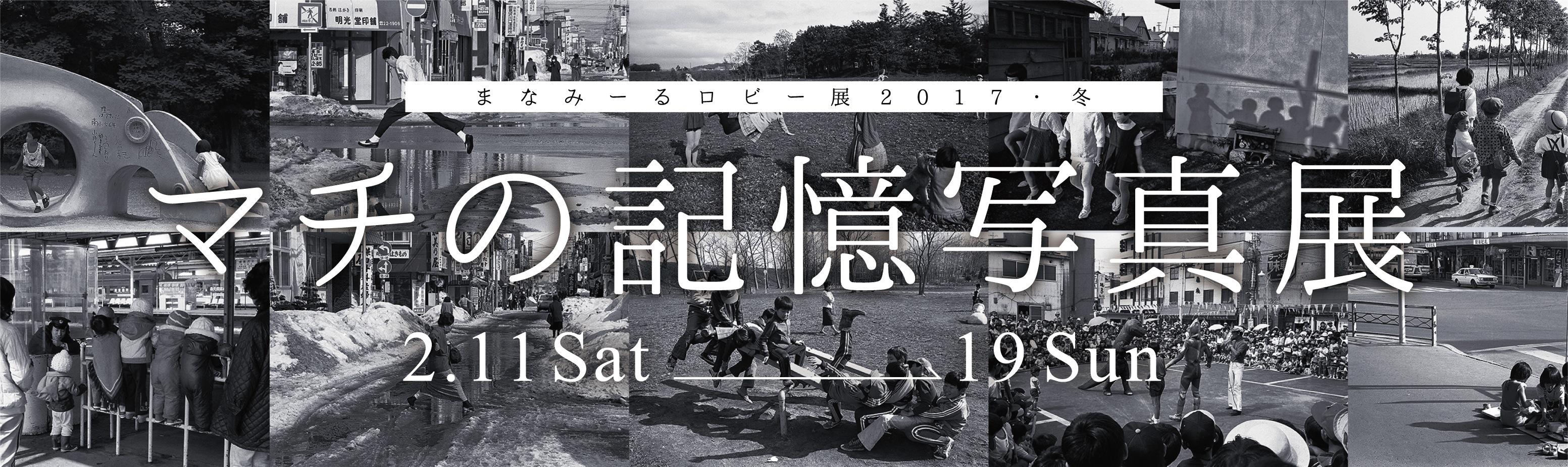 まなみーるロビー展2017・冬 マチの記憶写真展