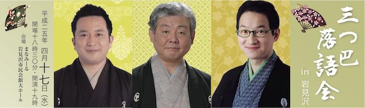 三つ巴落語会 in 岩見沢