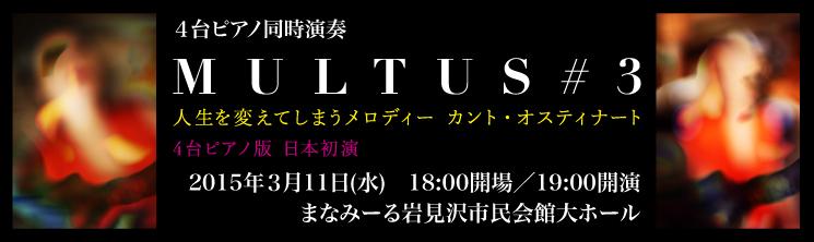 MULTUS#3