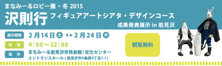 沢則行フィギュアアートシアタ・デザインコース 成果発表展示in岩見沢