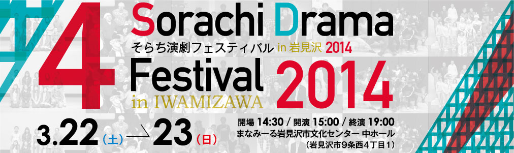 そらち演劇フェスティバル in 岩見沢 2014