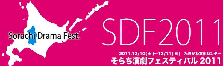 第2回そらち演劇フェスティバル2011