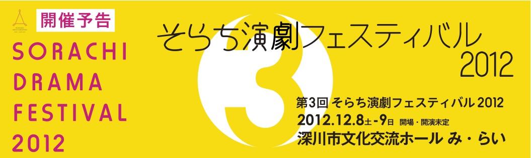 第3回そらち演劇フェスティバル2012