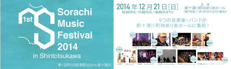 第1回そらち音楽祭2014in新十津川