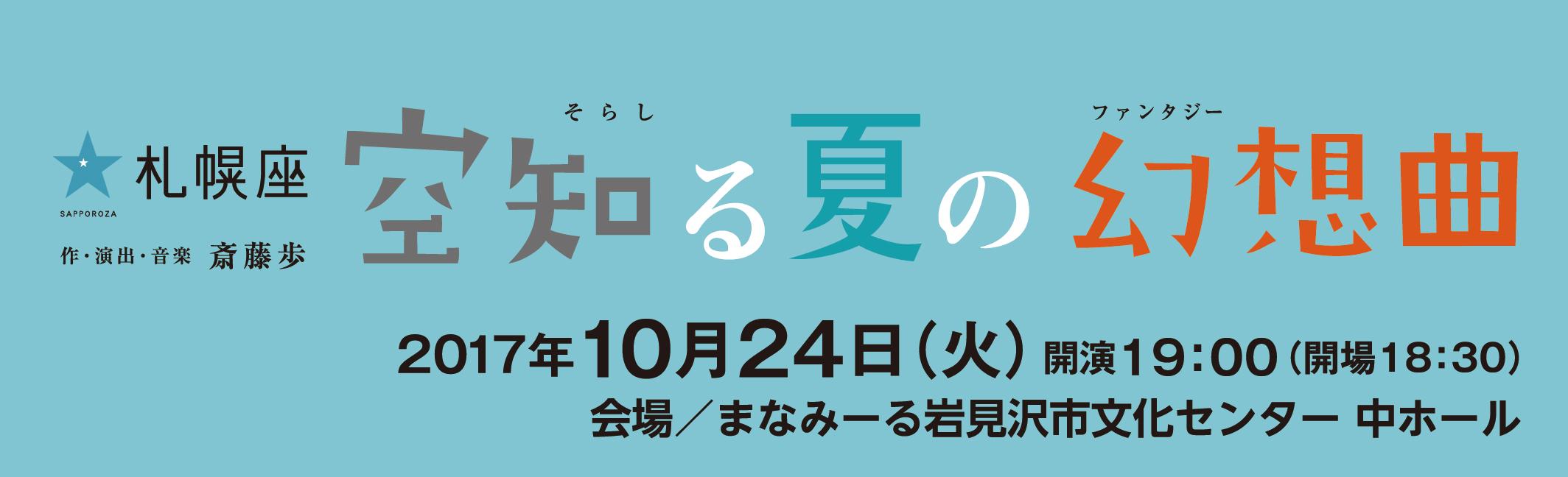 札幌座第53回公演「空知る夏の幻想曲」岩見沢公演