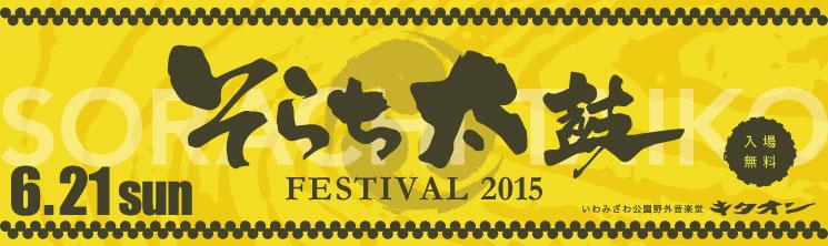 そらち太鼓フェスティバル2015