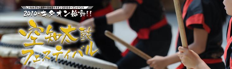 空知太鼓フェスティバル in キタオン