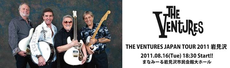 THE VENTURES JAPAN TOUR 2011 岩見沢