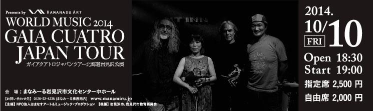 WORLD MUSIC 2014  GAIA CUATRO  JAPAN TOUR