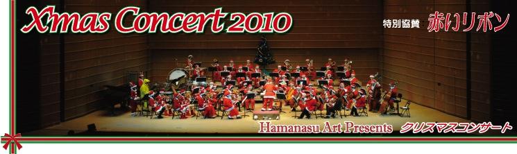 HamanasuArt Presents クリスマスコンサート2010