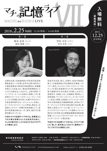 machi7_flyer02.jpg